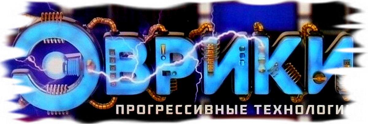 Конструкторы «Эврики»